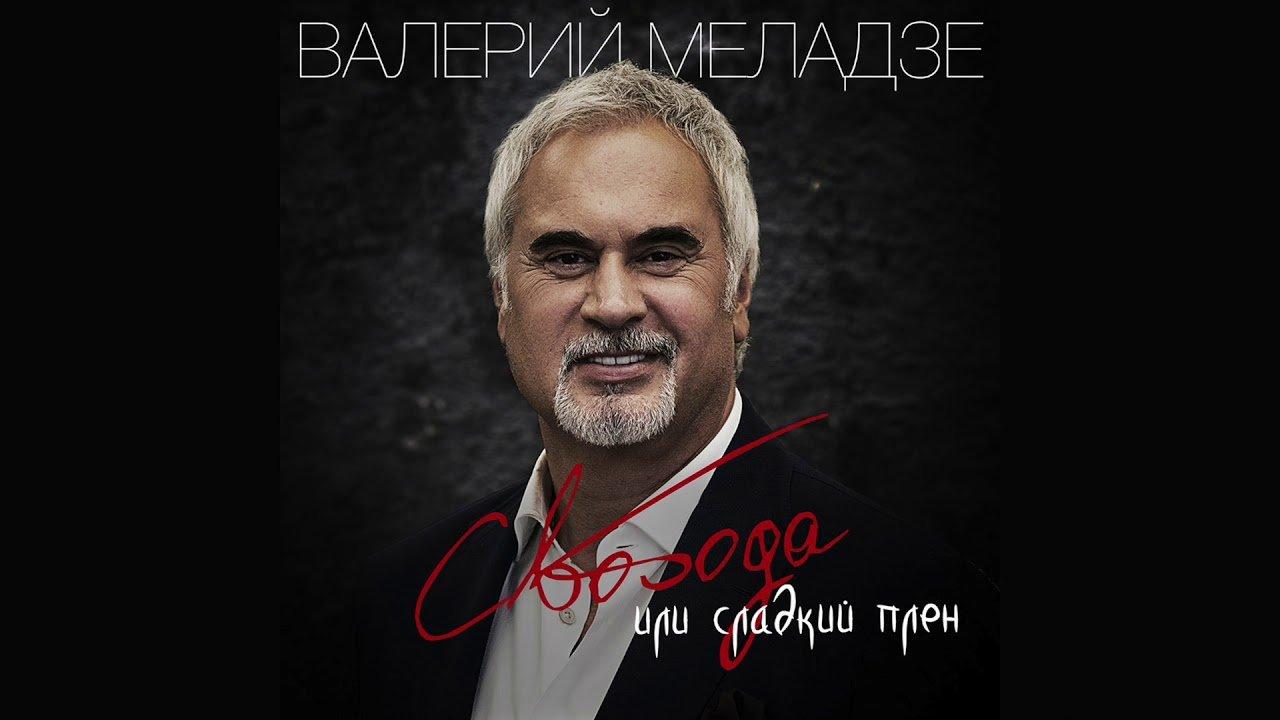 Текст песни Кавказ - Свобода перевод, слова песни, видео, клип