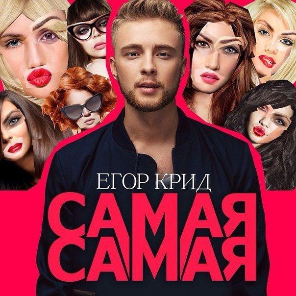 Егор крид песня самая самая скачать mp3