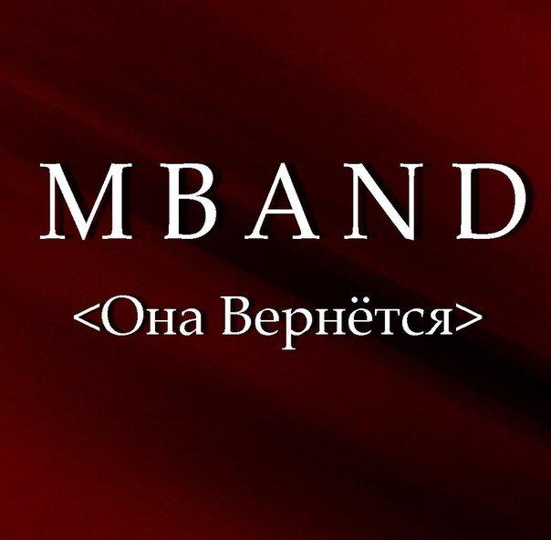Все тексты песен(слова) MBAND Смотреть видеоклип/слушать песню онлайн Отзывы об...