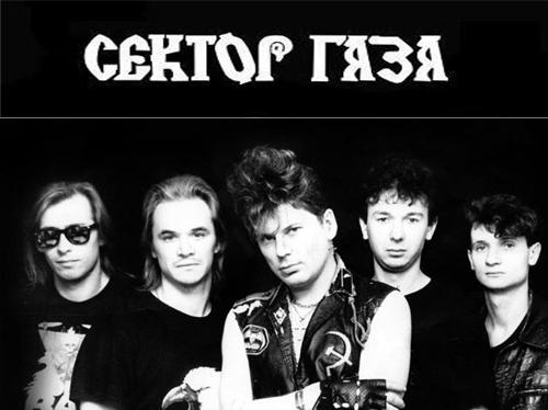 сектор газа проститутка текст песни